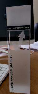 Награда Время инноваций - 2017